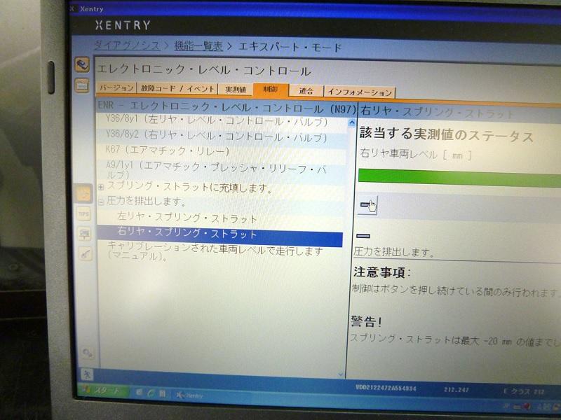 BENZ-W212_NO.7
