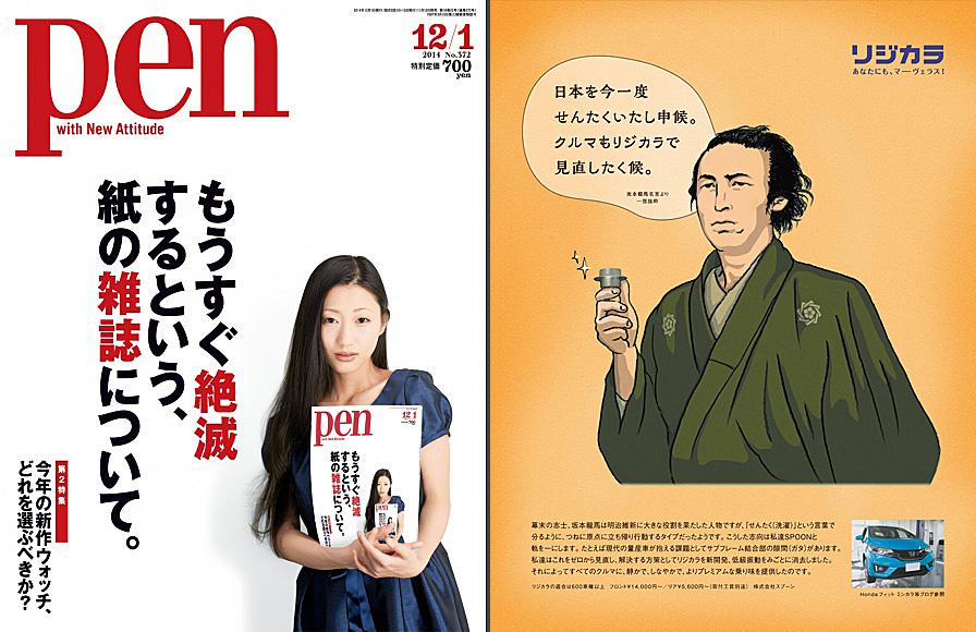 Pen_NO.3
