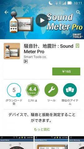 Sound Meter Pro有料版
